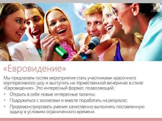 Мы предлагаем гостям мероприятия стать участниками красочного корпоративного шоу и выступить на торжественной вечеринке в ...
