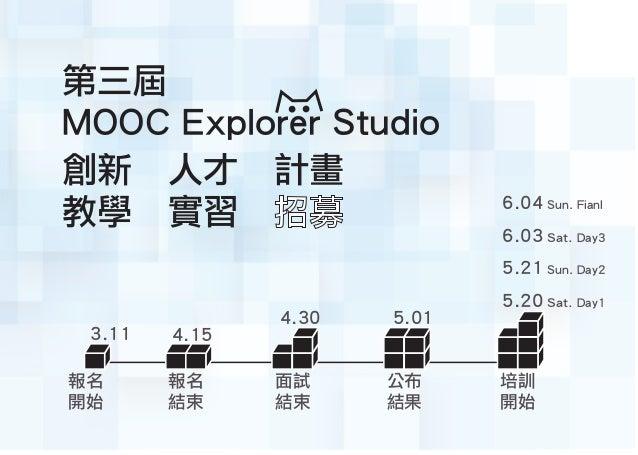 第三屆 MOOC Explorer Studio 創新 人才 計畫 教學 實習 招募                    報名 開始 報名 結束 面試 結束 公布 結果 培訓 開始 4.153.11 4.30 5.01 5.20 Sat. D...