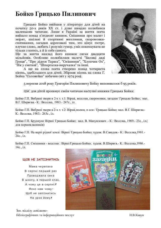Бойко Грицько Пилипович Грицько Бойко ввійшов у літературу для дітей на початку 50-х років XX ст. і дуже швидко полюбився ...