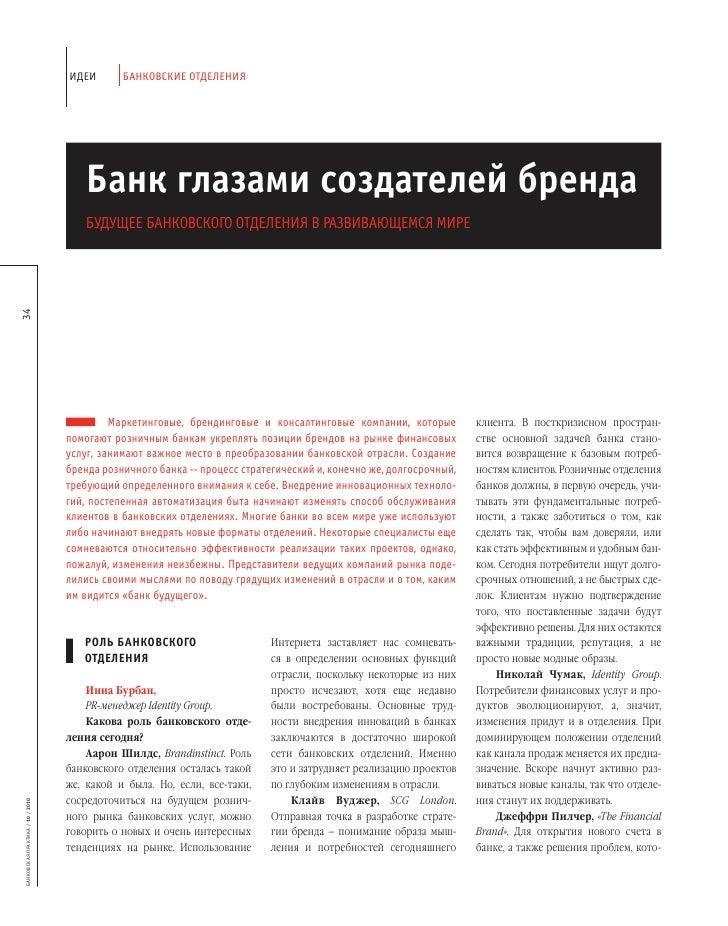 ИДЕИ       БАНКОВСКИЕ ОТДЕЛЕНИЯ                                     Банк глазами создателей бренда                        ...