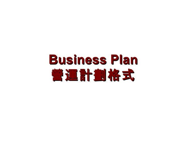 Business Plan 營運計劃格式