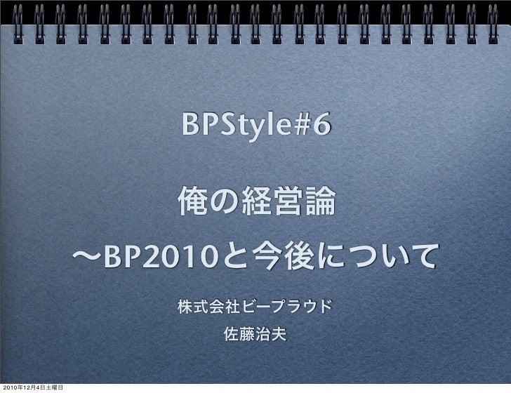 BPStyle#6                BP20102010   12   3