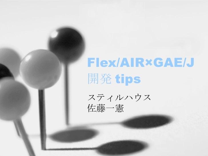 Flex/AIR×GAE/J 開発 tips スティルハウス 佐藤一憲