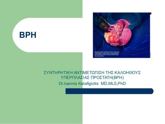 BPH ΣΥΝΤΗΡΗΤΙΚΗ ΑΝΤΙΜΕΤΩΠΙΣΗ ΤΗΣ ΚΑΛΟΗΘΟΥΣ ΥΠΕΡΠΛΑΣΙΑΣ ΠΡΟΣΤΑΤΗ(BPH) Dr.Ioannis Katafigiotis MD,MLS,PhD