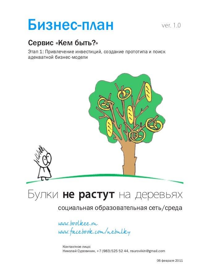 Бизнес-план Контактное лицо: Николай Суровикин, +7 (983) 525 52 44, nsurovikin@gmail.com 06 февраля 2011 социальная образо...