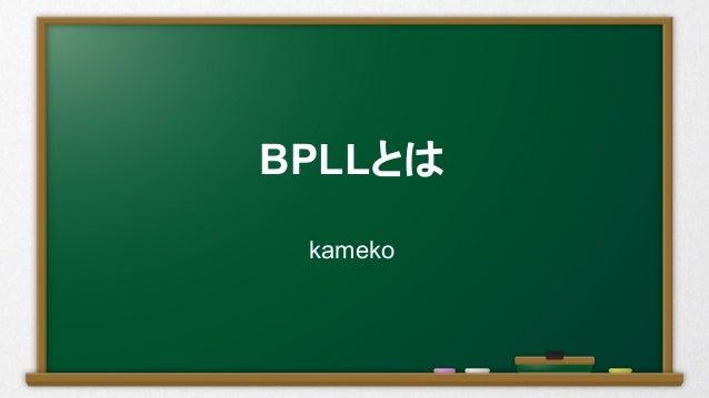 BPLLとは kameko