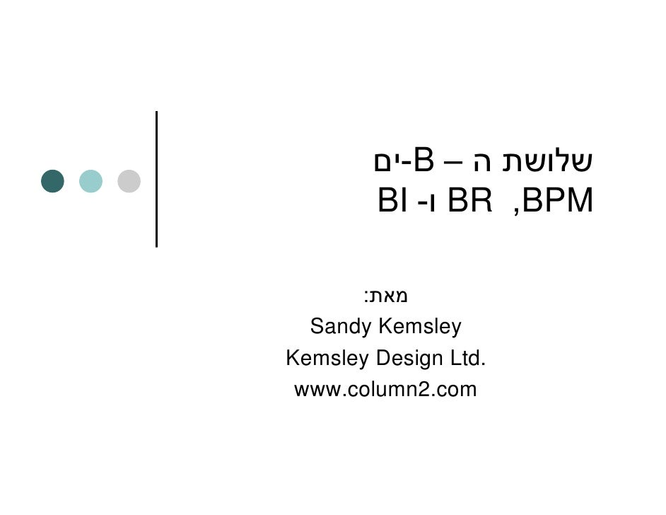 -B –         BI - BR ,BPM        :   Sandy Kemsley Kemsley Design Ltd.  www.column2.com