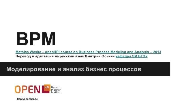BPMMathias Weske – openHPI course on Business Process Modeling and Analysis – 2013 Перевод и адаптация на русский язык Дми...