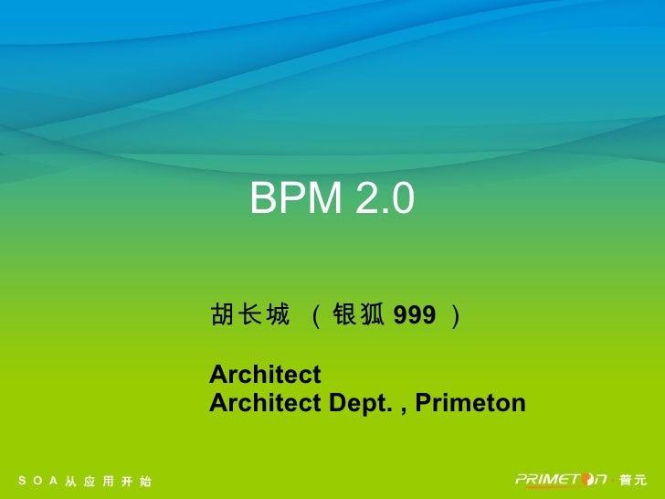 胡长城 (银狐 999 ) Architect Architect Dept. , Primeton BPM 2.0