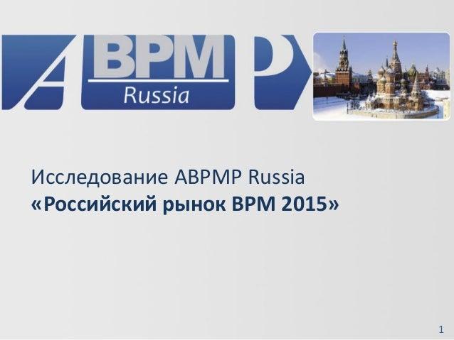 Исследование ABPMP Russia «Российский рынок BPM 2015» 1