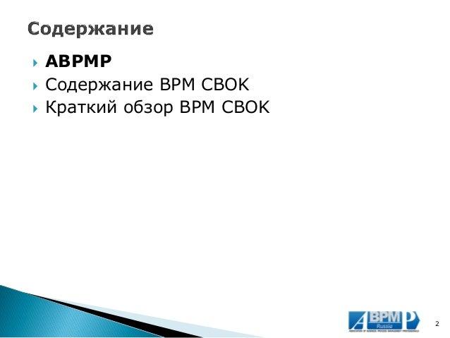 Презентация - Обзор BPM CBOK  Slide 2
