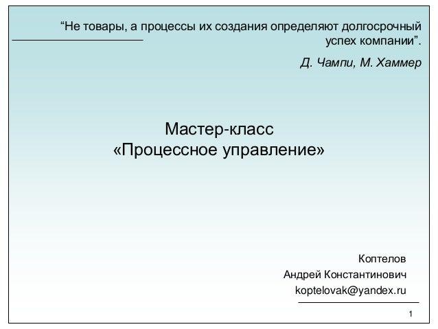 """""""Не товары, а процессы их создания определяют долгосрочный успех компании"""". Д. Чампи, М. Хаммер  Мастер-класс «Процессное ..."""