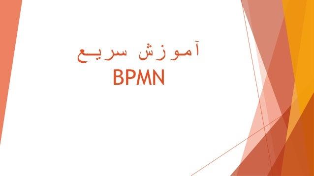 سریع آموزش BPMN