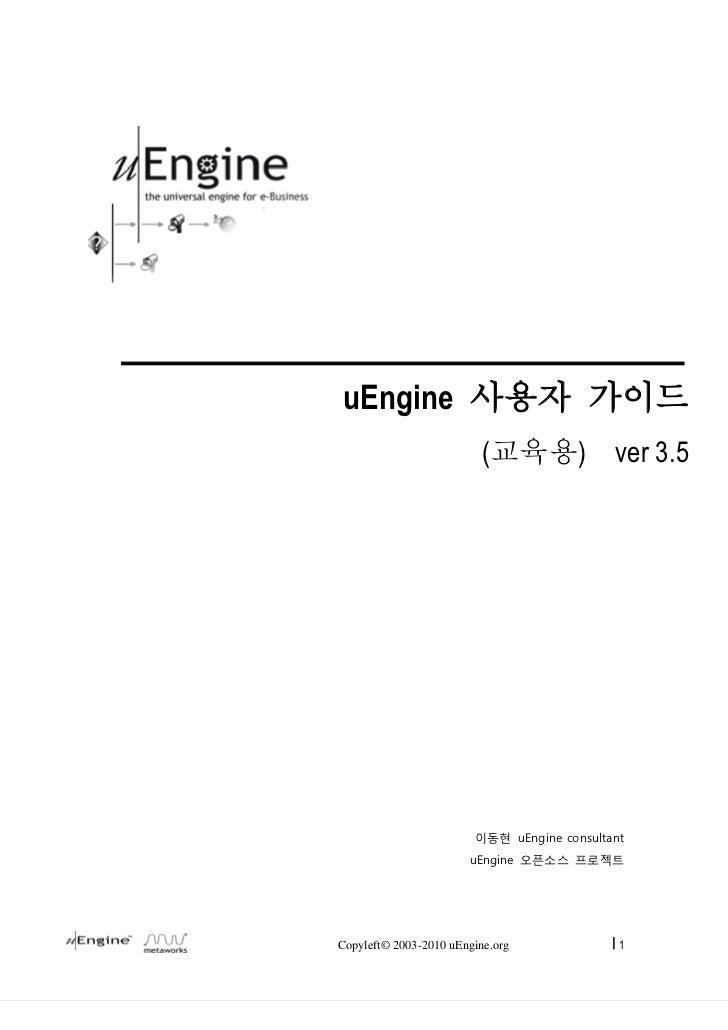 uEngine 사용자 가이드                          (교육용)             ver 3.5                        이동현 uEngine consultant          ...