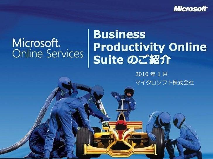2010 年 1 月 マイクロソフト株式会社