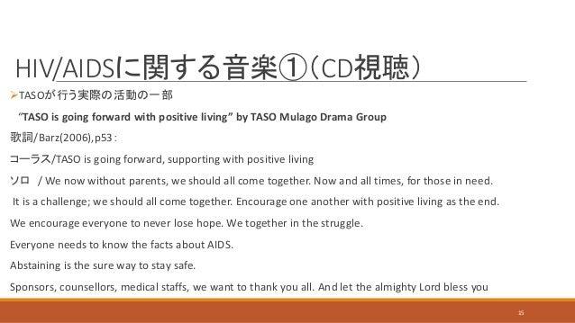 "HIV/AIDSに関する音楽①(CD視聴) TASOが行う実際の活動の一部 ""TASO is going forward with positive living"" by TASO Mulago Drama Group 歌詞/Barz(200..."