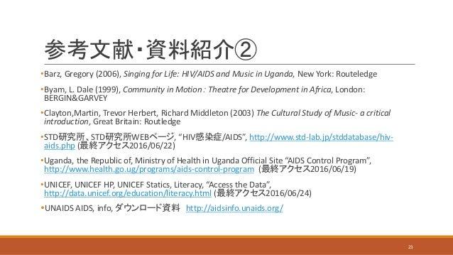 参考文献・資料紹介② •Barz, Gregory (2006), Singing for Life: HIV/AIDS and Music in Uganda, New York: Routeledge •Byam, L. Dale (199...