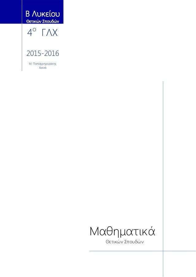 B Λυκείου Θετικών Σπουδών 4ο ΓΛΧ 2015-2016 Μ. Παπαγρηγοράκης Χανιά Mαθηματικά Θετικών Σπουδών