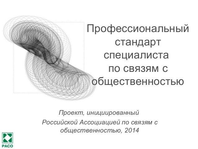 Профессиональный стандарт специалиста по связям с общественностью Проект, инициированный Российской Ассоциацией по связям ...