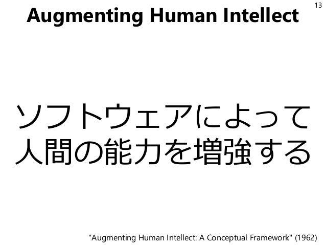 """Augmenting Human Intellect ソフトウェアによって 人間の能力を増強する 13 """"Augmenting Human Intellect: A Conceptual Framework"""" (1962)"""