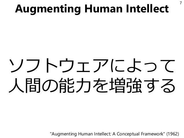 """Augmenting Human Intellect ソフトウェアによって 人間の能力を増強する 7 """"Augmenting Human Intellect: A Conceptual Framework"""" (1962)"""
