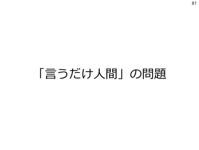 「言うだけ人間」の問題 81