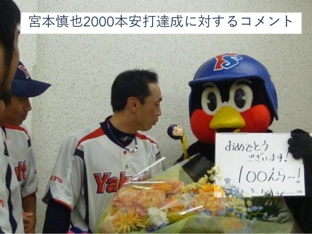 16 宮本慎也2000本安打達成に対するコメント