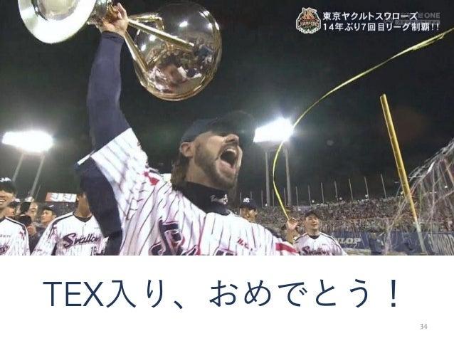 34 TEX入り、おめでとう!
