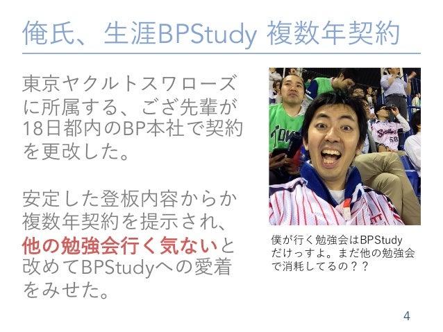 俺氏、生涯BPStudy 複数年契約 4 東京ヤクルトスワローズ に所属する、ござ先輩が 18日都内のBP本社で契約 を更改した。 安定した登板内容からか 複数年契約を提示され、 他の勉強会行く気ないと 改めてBPStudyへの愛着 をみせた。...