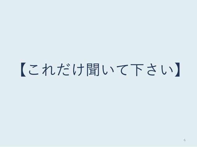 6 【これだけ聞いて下さい】