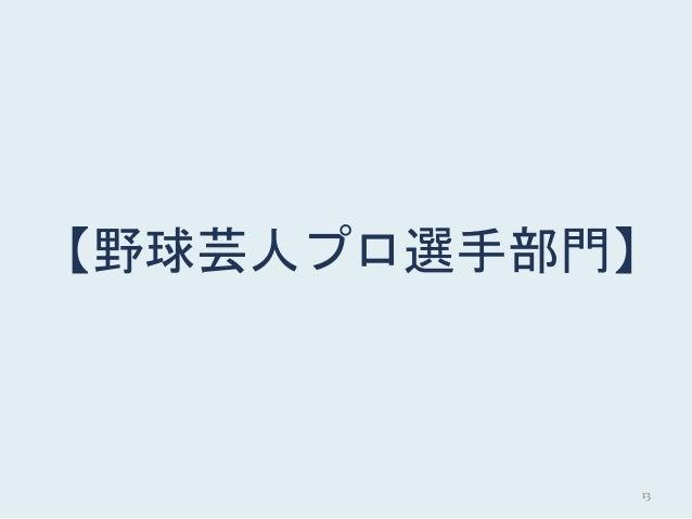 13 【野球芸人プロ選手部門】