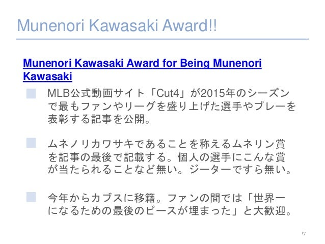 Munenori Kawasaki Award!! 17 Munenori Kawasaki Award for Being Munenori Kawasaki MLB公式動画サイト「Cut4」が2015年のシーズン で最もファンやリーグを盛り...