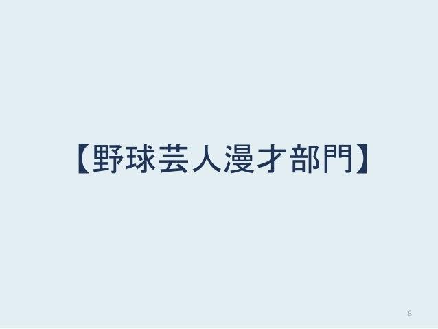 8 【野球芸人漫才部門】