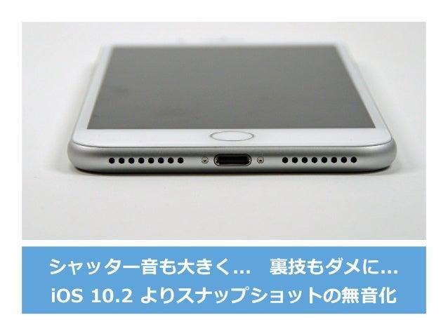 シャッター⾳音も⼤大きく... 裏裏技もダメに... iOS 10.2 よりスナップショットの無⾳音化
