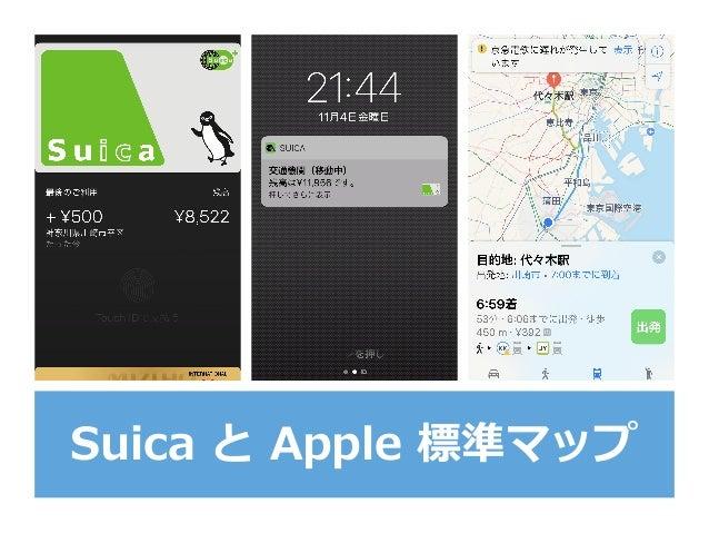 Suica と Apple 標準マップ