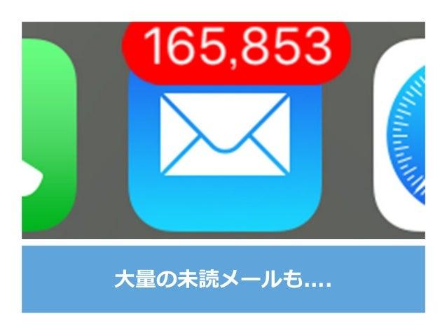 ⼤大量量の未読メールも....