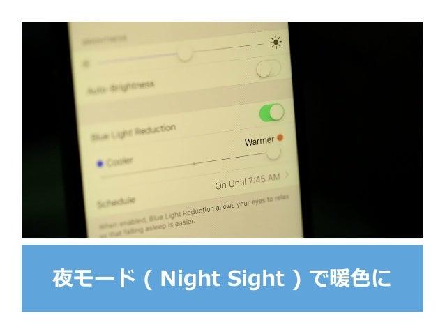 夜モード ( Night Sight ) で暖⾊色に