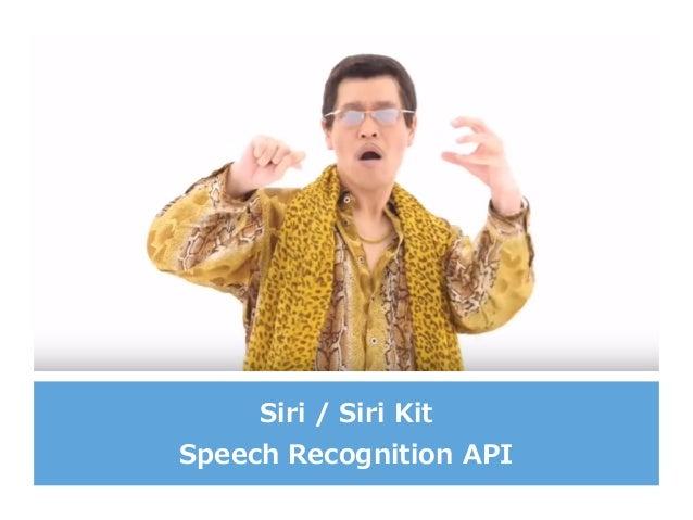 Siri / Siri Kit Speech Recognition API