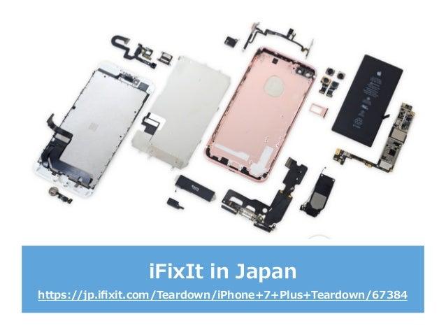 iFixIt in Japan https://jp.ifixit.com/Teardown/iPhone+7+Plus+Teardown/67384