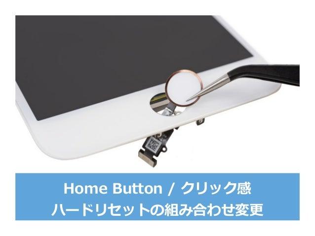 Home Button / クリック感 ハードリセットの組み合わせ変更更