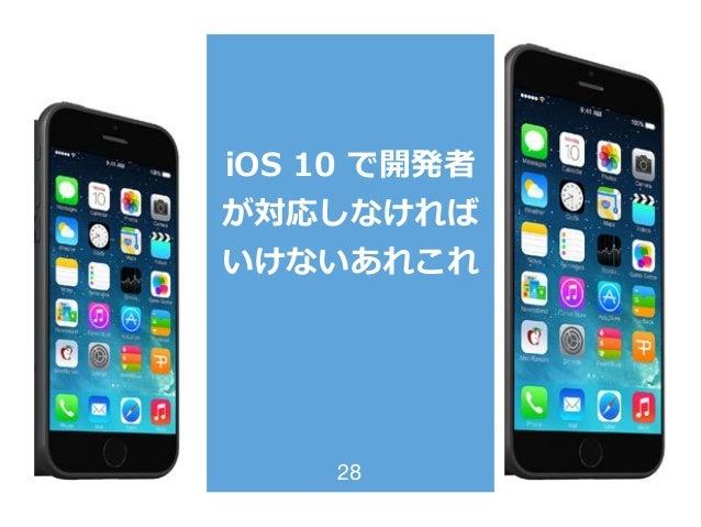 iOS 10 で開発者 が対応しなければ いけないあれこれ 28