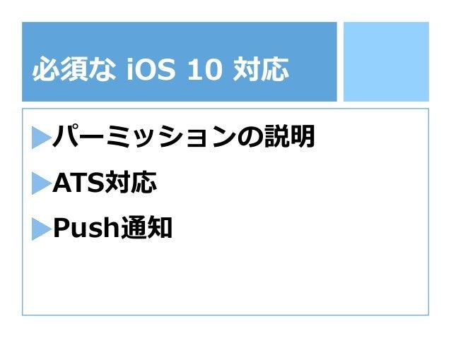 必須な iOS 10 対応 パーミッションの説明 ATS対応 Push通知