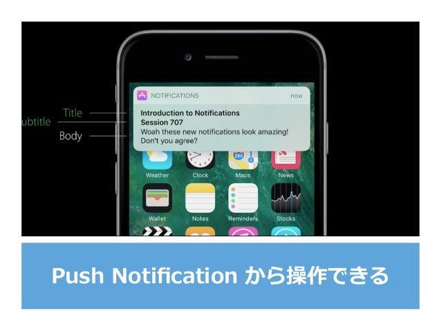 Push Notification から操作できる