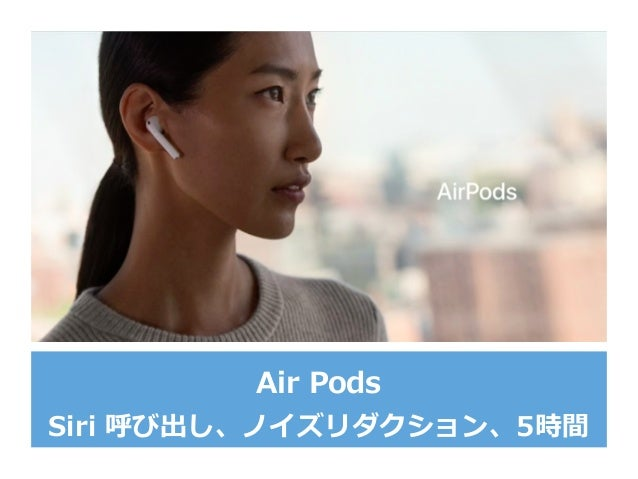Air Pods Siri 呼び出し、ノイズリダクション、5時間