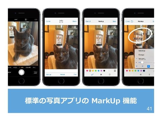 標準の写真アプリの MarkUp 機能 41
