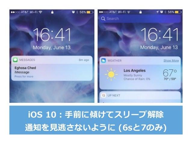 iOS 10:⼿手前に傾けてスリープ解除 通知を⾒見見逃さないように (6sと7のみ)