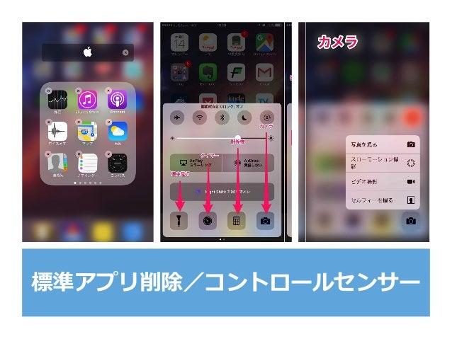 標準アプリ削除/コントロールセンサー