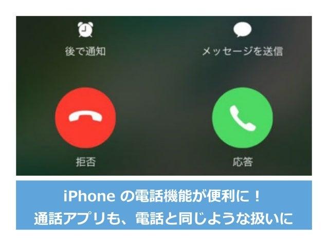 iPhone の電話機能が便便利利に! 通話アプリも、電話と同じような扱いに