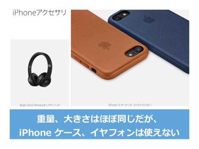 重量量、⼤大きさはほぼ同じだが、 iPhone ケース、イヤフォンは使えない