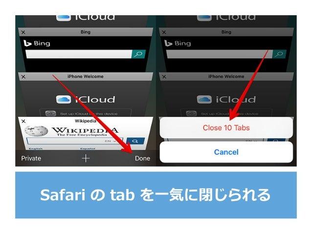 Safari の tab を串串刺刺し検索索
